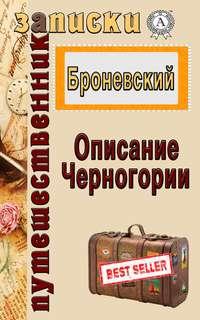 Броневский, В. Б.  - Описание Черногории