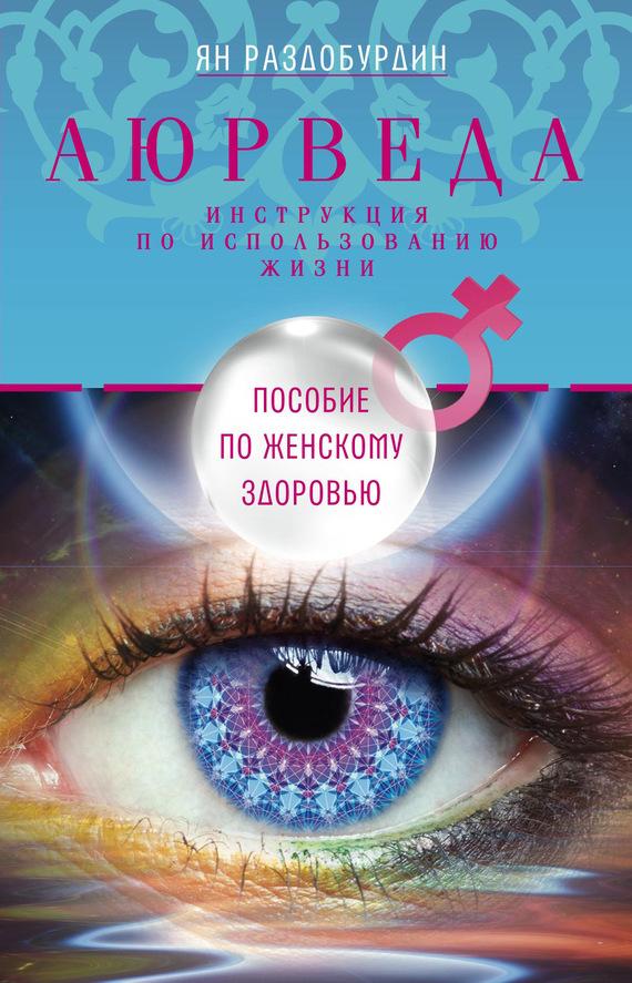 Ян Раздобурдин бесплатно