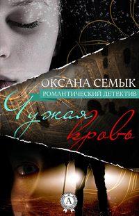 Семык, Оксана  - Чужая кровь