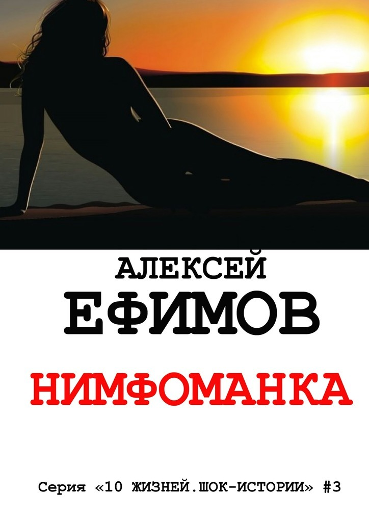 Алексей Ефимов Нимфоманка алексей ефимов abortus