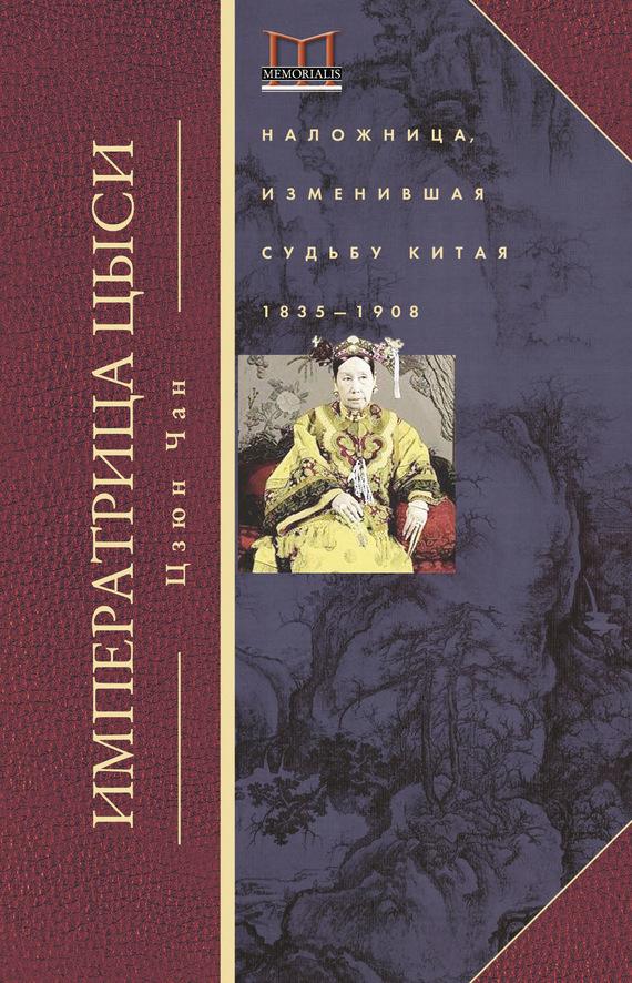 бесплатно Императрица Цыси. Наложница, изменившая судьбу Китая. 183582121908 Скачать Цзюн Чан