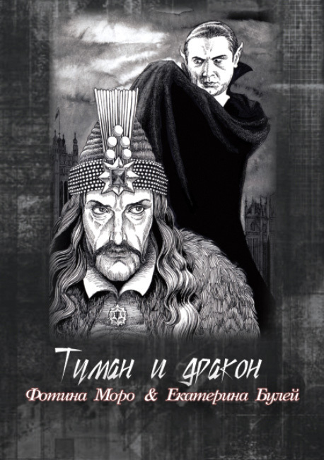 Екатерина Булей, Фотина Моро - Туман и дракон. Книга первая