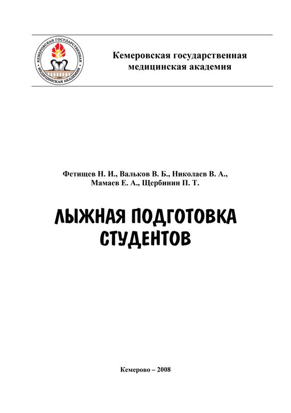 бесплатно Лыжная подготовка студентов Скачать В. А. Николаев