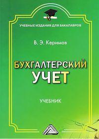 Керимов, Вагиф  - Бухгалтерский учет