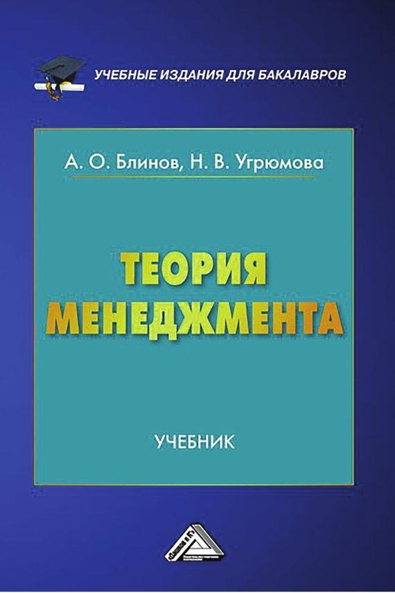 Андрей Блинов Теория менеджмента модели поведения современных леди