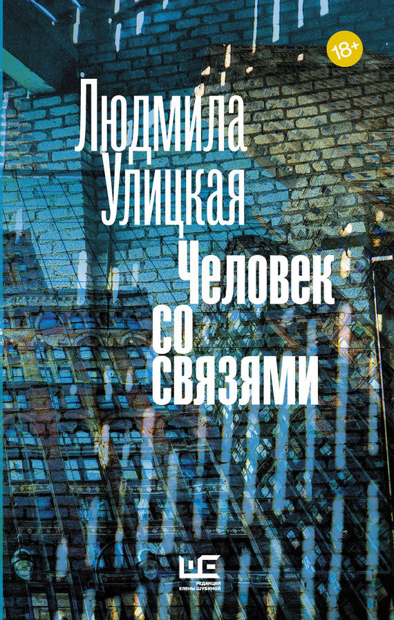 Людмила Улицкая Человек со связями (сборник) улицкая л человек со связями