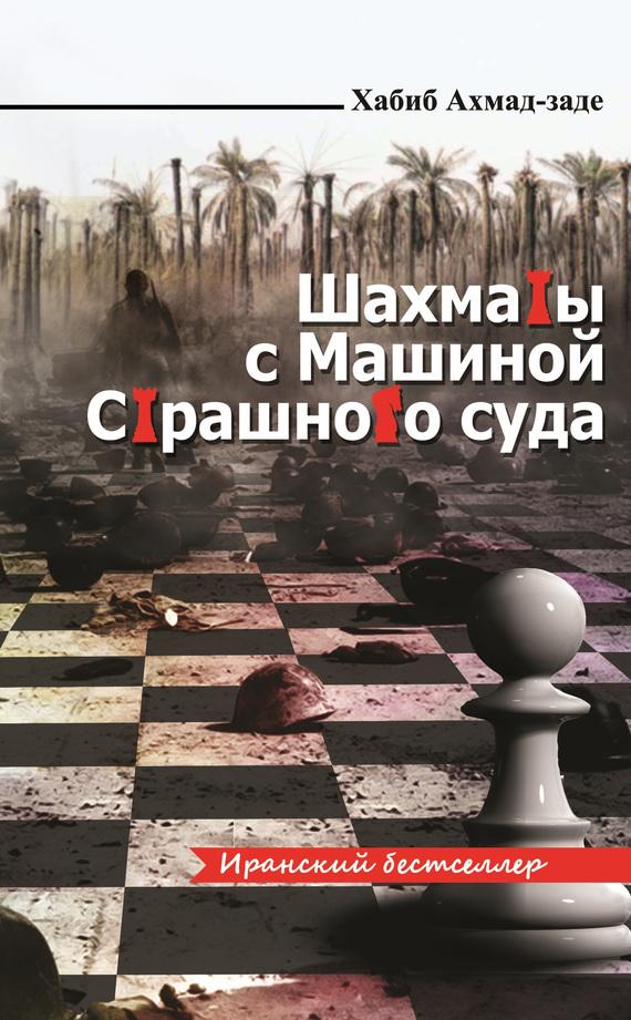 Шахматы с Машиной Страшного суда