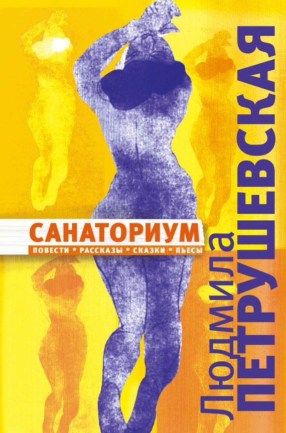 Людмила Петрушевская Санаториум (сборник)