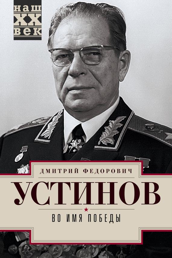 Дмитрий Устинов Во имя победы связь на промышленных предприятиях