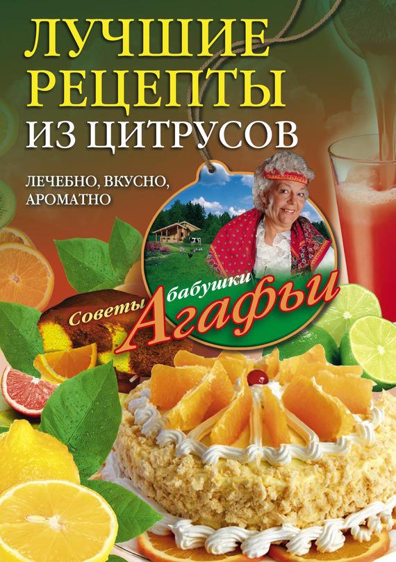Агафья Звонарева Лучшие рецепты из цитрусов. Полезно, вкусно, ароматно