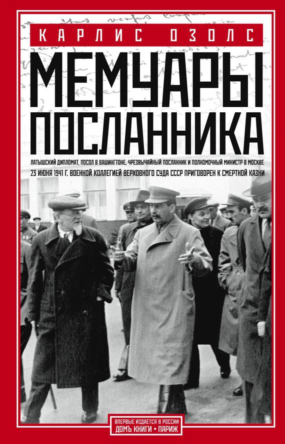 Карлис Озолс Мемуары посланника сомиков в оренбурге aквaриумных