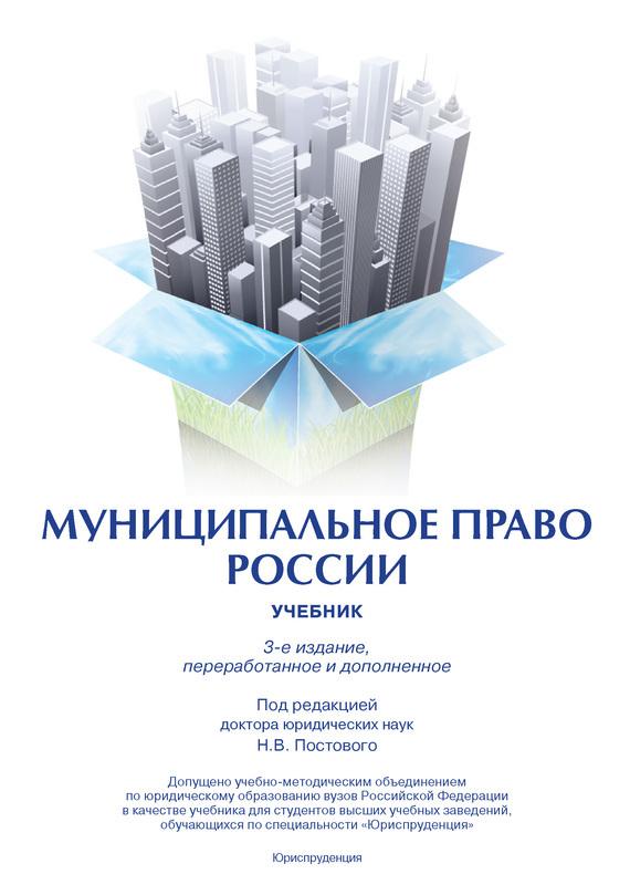 Н. В. Постовой Муниципальное право России