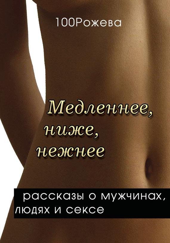 Татьяна 100 Рожева Медленнее, ниже, нежнее… (сборник) ISBN: 978-5-00071-458-4 татьяна 100 рожева восьмерка