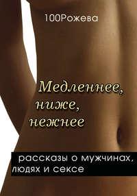 - Медленнее, ниже, нежнее… (сборник)