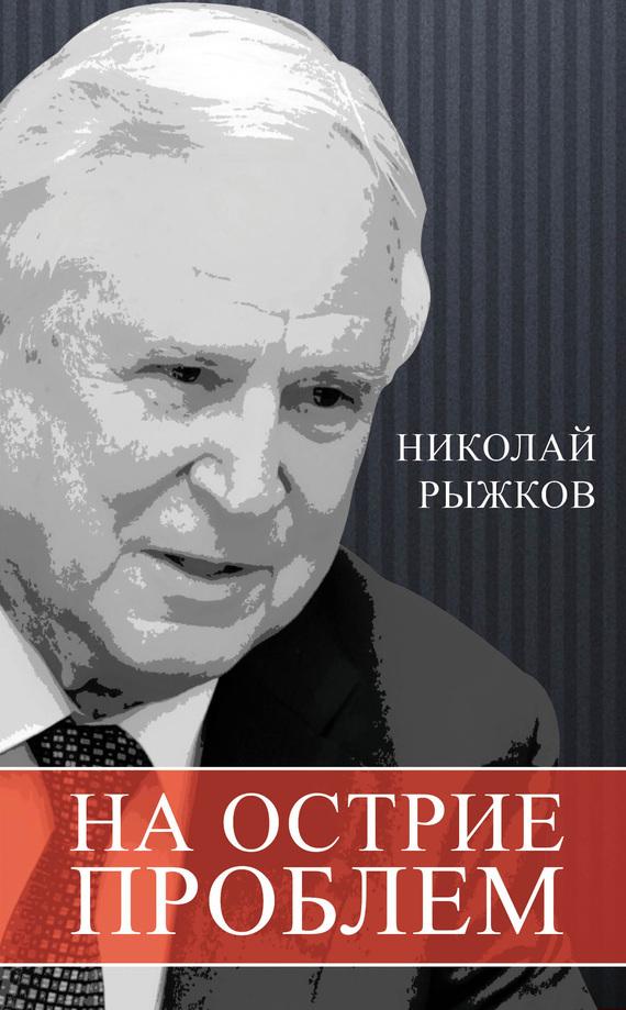Николай Рыжков бесплатно
