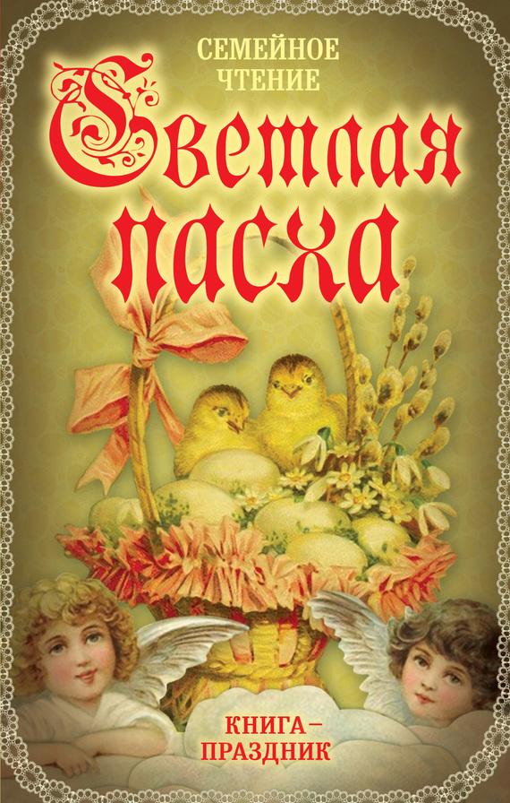 Скачать Михаил Вострышев бесплатно Светлая Пасха. Семейное чтение