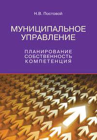 Постовой, Николай  - Муниципальное управление. Планирование, собственность, компетенция