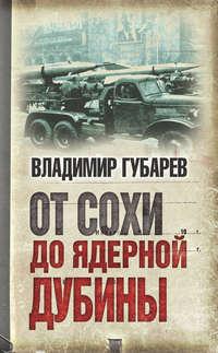 Губарев, Владимир  - От сохи до ядерной дубины