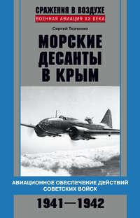 - Морские десанты в Крым. Авиационное обеспечение действий советских войск. 1941—1942