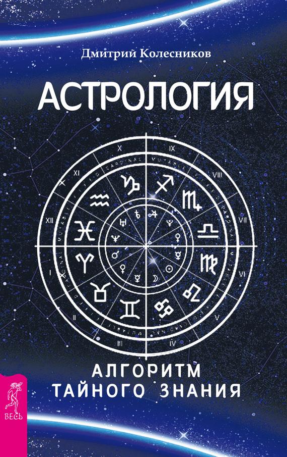 Дмитрий Колесников Астрология. Алгоритм тайного знания книги иг весь астрология алгоритм тайного знания