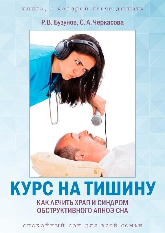 Роман Бузунов Курс на тишину. Как лечить храп и синдром обструктивного апноэ сна