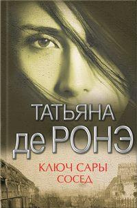 Ронэ, Татьяна де  - Ключ Сары. Cосед (сборник)