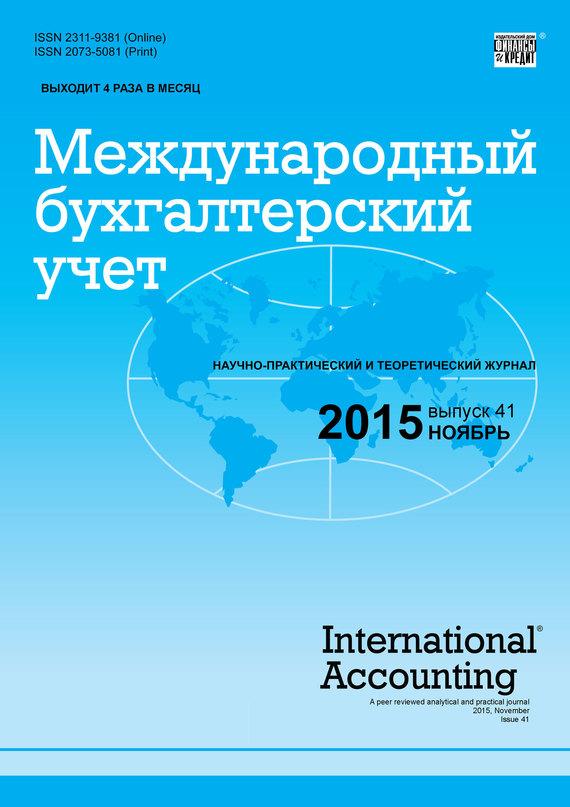 Отсутствует Международный бухгалтерский учет № 41 (383) 2015