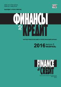 - Финансы и Кредит № 8 (680) 2016