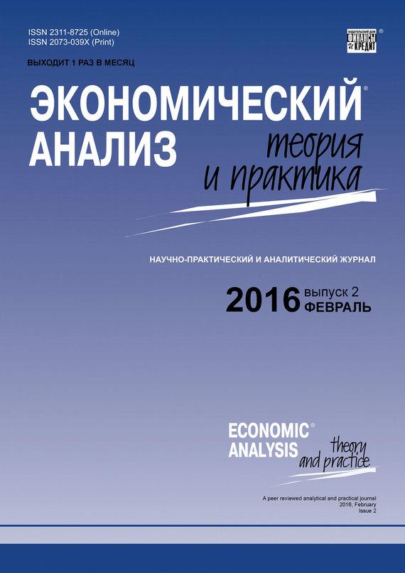 Отсутствует Экономический анализ: теория и практика № 2 (449) 2016 отсутствует экономический анализ
