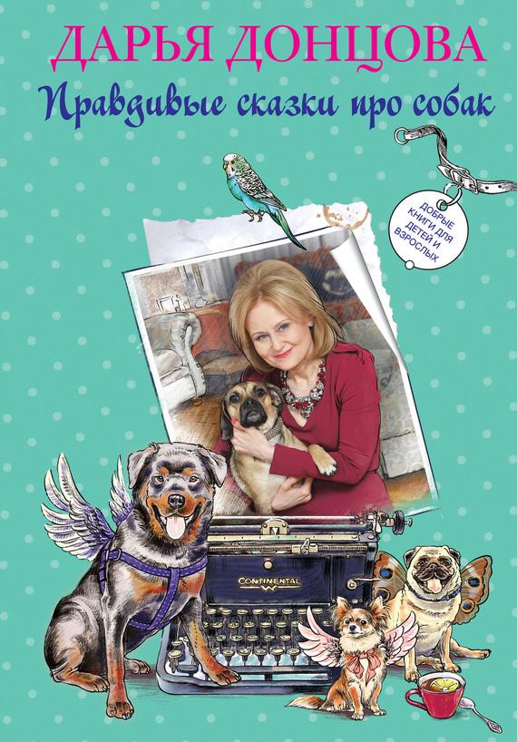 Обложка книги Добрые книги для детей и взрослых. Правдивые сказки про собак (сборник), автор Донцова, Дарья