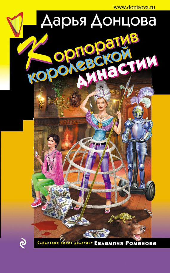 Обложка книги Корпоратив королевской династии, автор Донцова, Дарья