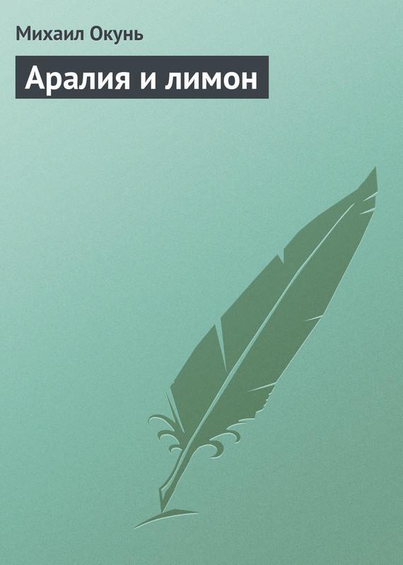 Михаил Окунь Аралия и лимон михаил окунь шахматный рассказ