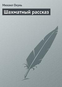 Окунь, Михаил  - Шахматный рассказ
