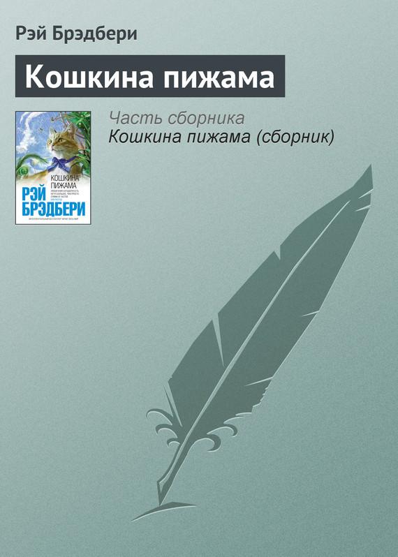 электронный файл static/bookimages/20/86/20/20862053.bin.dir/20862053.cover.jpg
