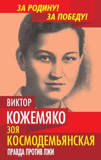 Кожемяко, Виктор  - Зоя Космодемьянская. Правда против лжи