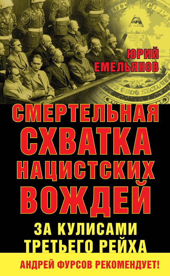 яркий рассказ в книге Юрий Емельянов