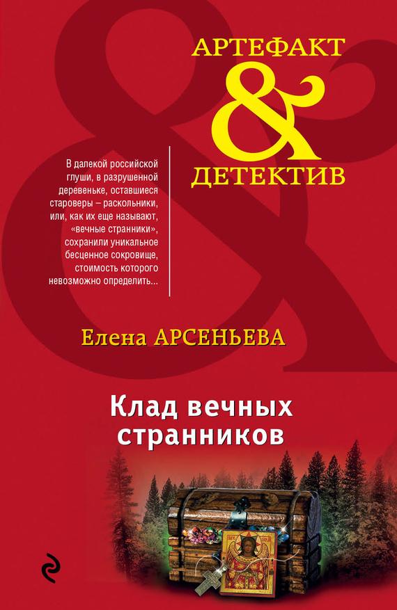 Елена Арсеньева Клад вечных странников иван бунин жизнь арсеньева