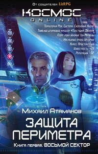 Атаманов, Михаил  - Защита Периметра. Восьмой сектор