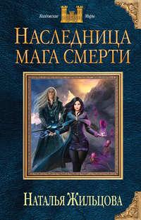 Жильцова, Наталья  - Наследница мага смерти