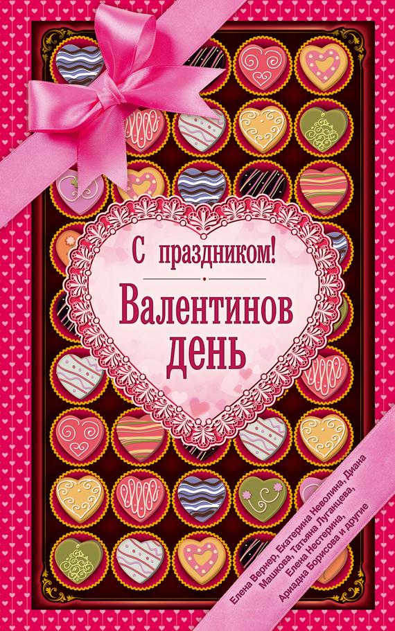 Татьяна Луганцева С праздником! Валентинов день (сборник) истории любви в валентинов день