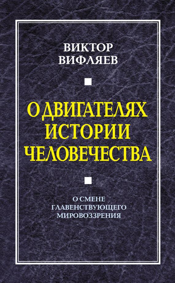 захватывающий сюжет в книге Виктор Вифляев