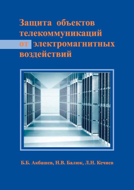 Л. Н. Кечиев Защита объектов телекоммуникаций от электромагнитных воздействий методы расчета электромагнитных полей