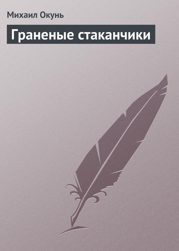 Михаил Окунь Граненые стаканчики михаил окунь шахматный рассказ