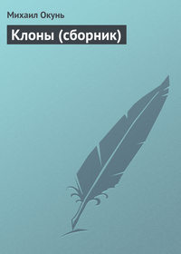 - Клоны (сборник)