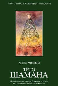 Минделл, Арнольд  - Тело шамана