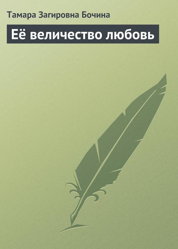 занимательное описание в книге Тамара Загировна Бочина