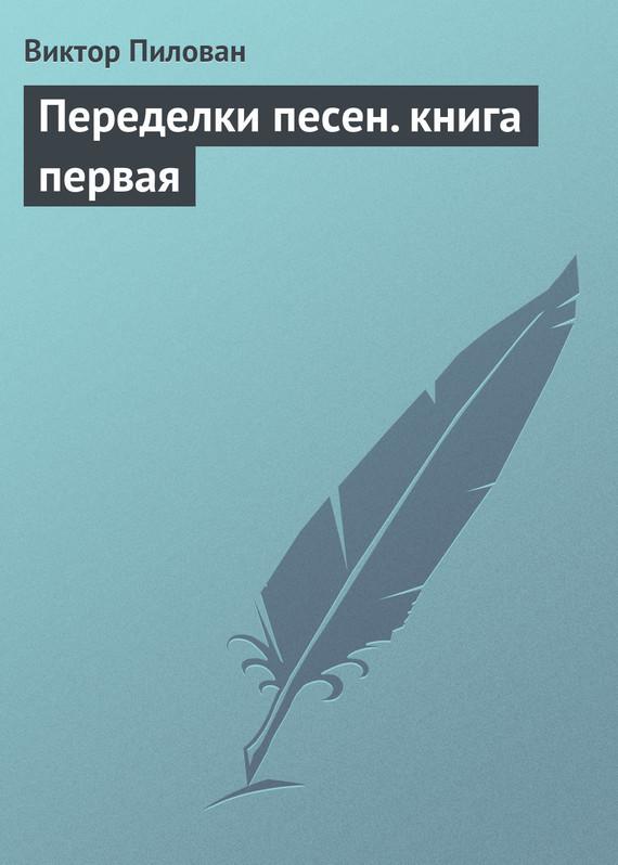 Виктор Пилован Переделки песен. книга первая виктор халезов увеличение прибыли магазина