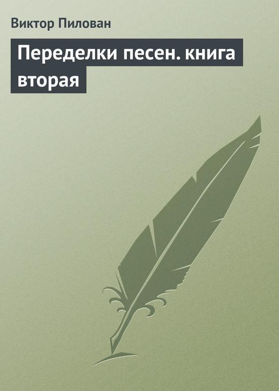 Виктор Пилован Переделки песен. книга вторая виктор халезов увеличение прибыли магазина