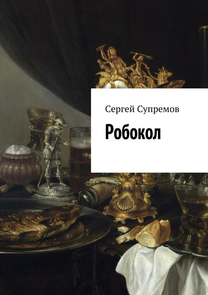 Сергей Супремов бесплатно