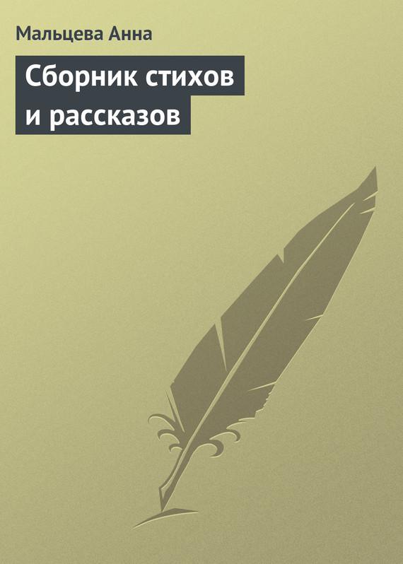 Сборник стихов ирассказов
